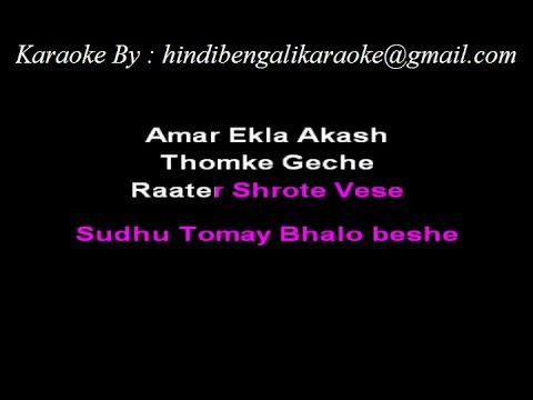 Amar Ekla Aakash (Female) - Karaoke - Shreya Ghoshal - Akla Akash (2012)