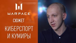 Warface Open Cup: сюжет #1. Киберспорт и кумиры
