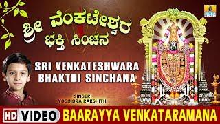 Baarayya Venkataramana - Sri Venkateshwara Bhakthi Sinchana - Kannada Devotional Song