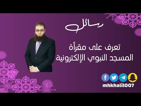تعرف على مقرأة المسجد النبوي الإلكترونية المجانية
