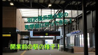 羽沢横浜国大駅の見学会に行ってきた!