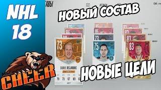 NHL 18 Ultimate Team | Путь к первому дивизиону #1