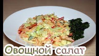 Овощной витаминный салат из сезонных овощей.