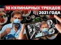 Кулинарные Тренды 2021   Кулинарные Новинки
