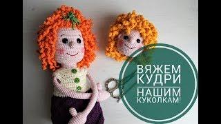 """МК """"Кудряшки, для вязанной куклёны"""". Интересно!"""