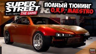 Super Street: The Game | Полный тюнинг O.R.P. Maestro | Реплика Honda Prelude