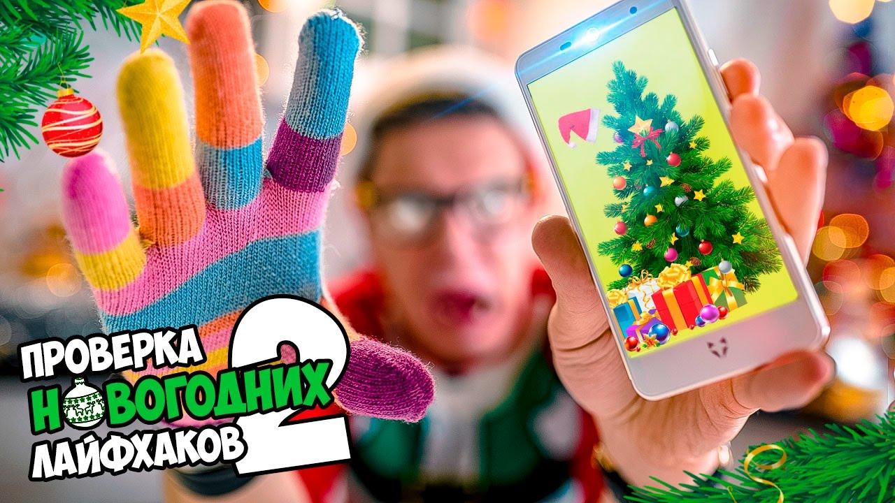 Пальцы отмерзли! Проверка Новогодних Лайфхаков 2  | Our Vidos TV | DamirCh | Garry TV