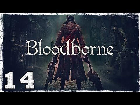 Смотреть прохождение игры [PS4] Bloodborne. #14: Бедная маленькая девочка.