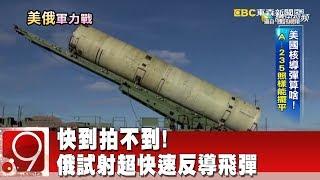 快到拍不到! 俄試射超快速反導飛彈《9點換日線》2019.06.06