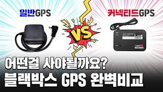 블랙박스 일반GPS, 커넥티드 GPS 고민하지 말고 한…