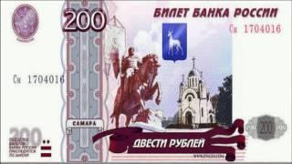 видео Новые Купюры 200 и 2000 рублей фото когда выйдут какие города