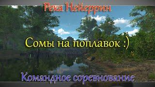 Fishing Planet Река Нейеррин Спонсируемое Командное Соревнование