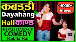 Kabaddi, Dayahang & Film Hall Kanda | Stand Up Comedy By Kabita Rai