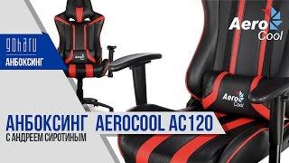 Варто звернути увагу на геймерське крісло AeroCool AC120?