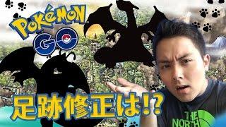 ポケモンGO!足跡の修正は?!NIANTIC最新公式情報! thumbnail