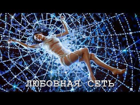 Любовная сеть (2016) сериал