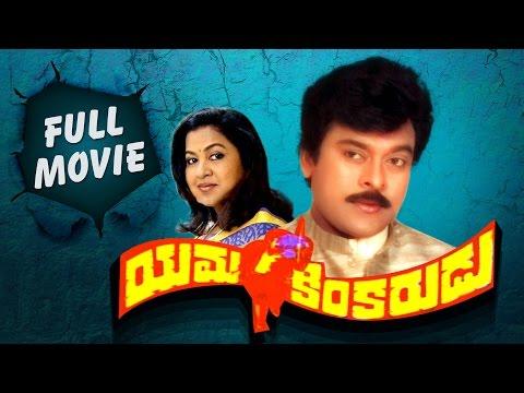 Yamakinkarudu Telugu Full Movie || Chiranjeevi , Radhika || Geethaarts