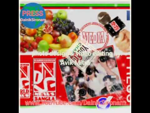 PRESS DainikSironam™ world News (Inc.,)