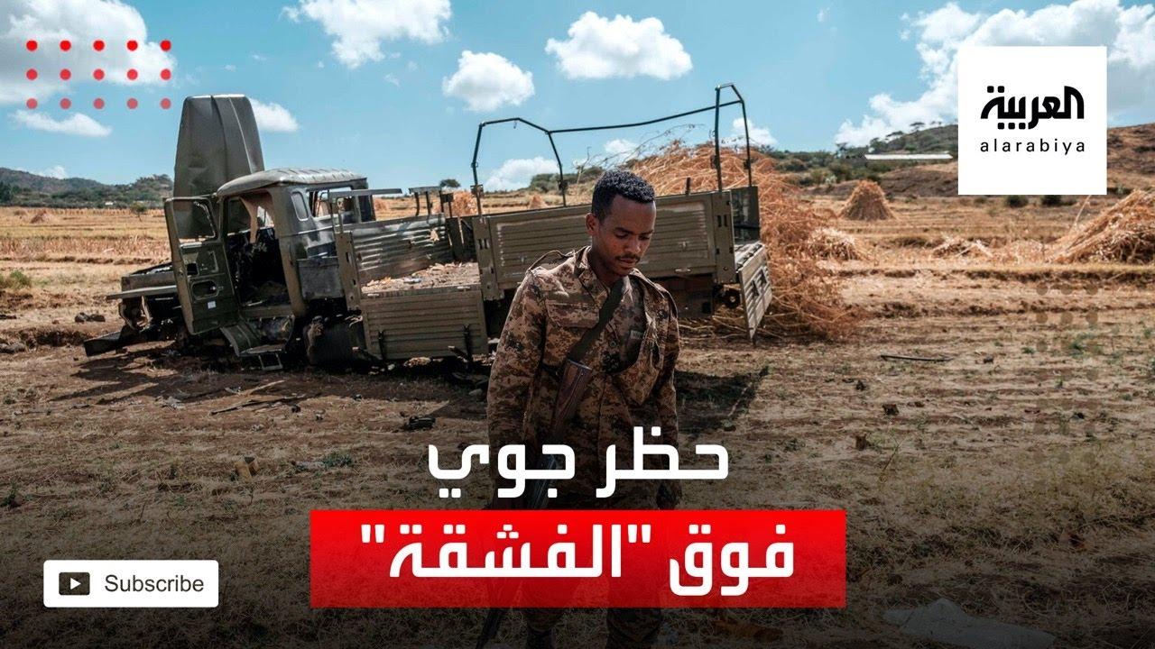 الخرطوم تعلن حظرا للطيران فوق منطقة الفشقة الحدودية مع إثيوبيا