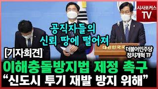 더불어민주당 정치개혁 TF 이해충돌방지법 제정 촉구 기…