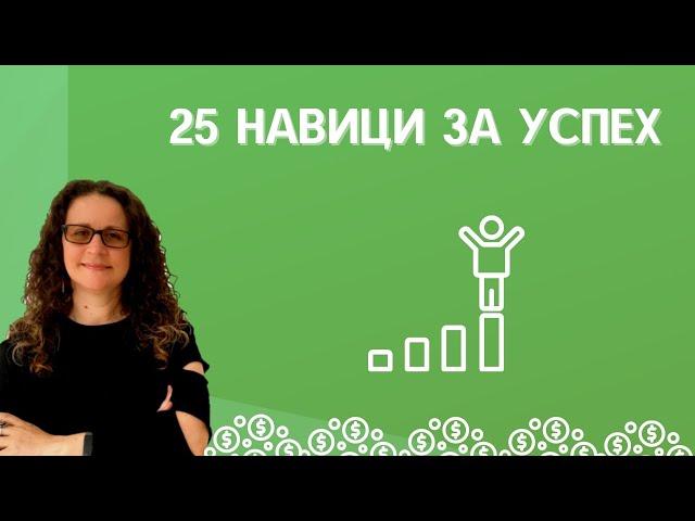 25 Навици, Които Ще Ви Помогнат Да Постигнете Успех (Как Да Успеем?)