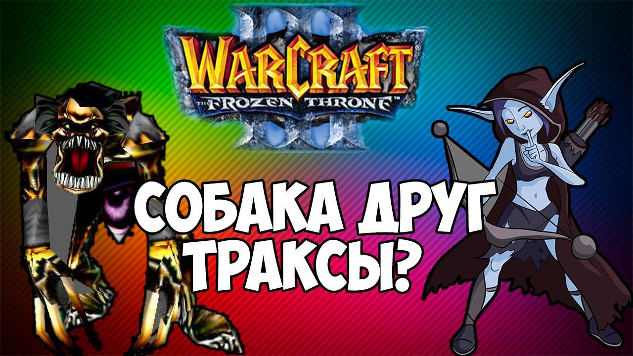 Warcraft 3 жизнь нагишом - f03