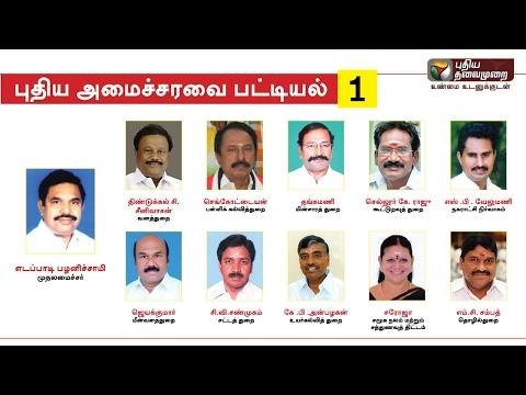 dmk ministers list