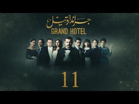 مسلسل جراند أوتيل - (بطولة عمرو يوسف) الحلقة الحادية عشر   Grand Hotel - Episode 11