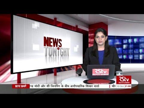 English News Bulletin – October 10, 2019 (9 pm)