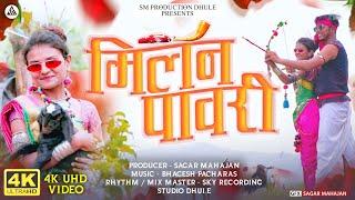 मिलन पावरी | Milan Pawari | 4K Video | SM Production Dhule