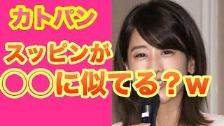 カトパン すっぴんが、あの◯◯に似てる?www【まじかよチャンネル】 餅田コシヒカリ 検索動画 25