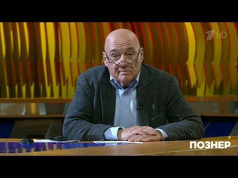 Познер. Владимир Познер опожизненном президентстве. 20.03.2017