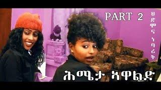 HDMONA New Eritrean Comedy 2017 - ሕሜታ ኣዋልድ ብ ረኡፍ መሓመድ Hmieta Awald by Reuf Mohammed - Part 2