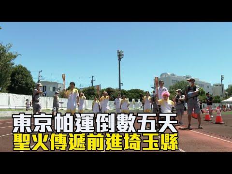 東京帕運倒數五天  聖火傳遞前進埼玉縣/愛爾達電視20210819
