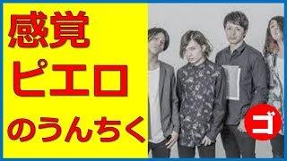 感覚ピエロ(かんかくピエロ):自主レーベルのJIJI RECORDS 代表曲: L...