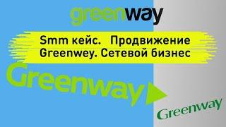 Smm кейс. Сетевой бизнес гринвей / greenwey. Продвижение Вк