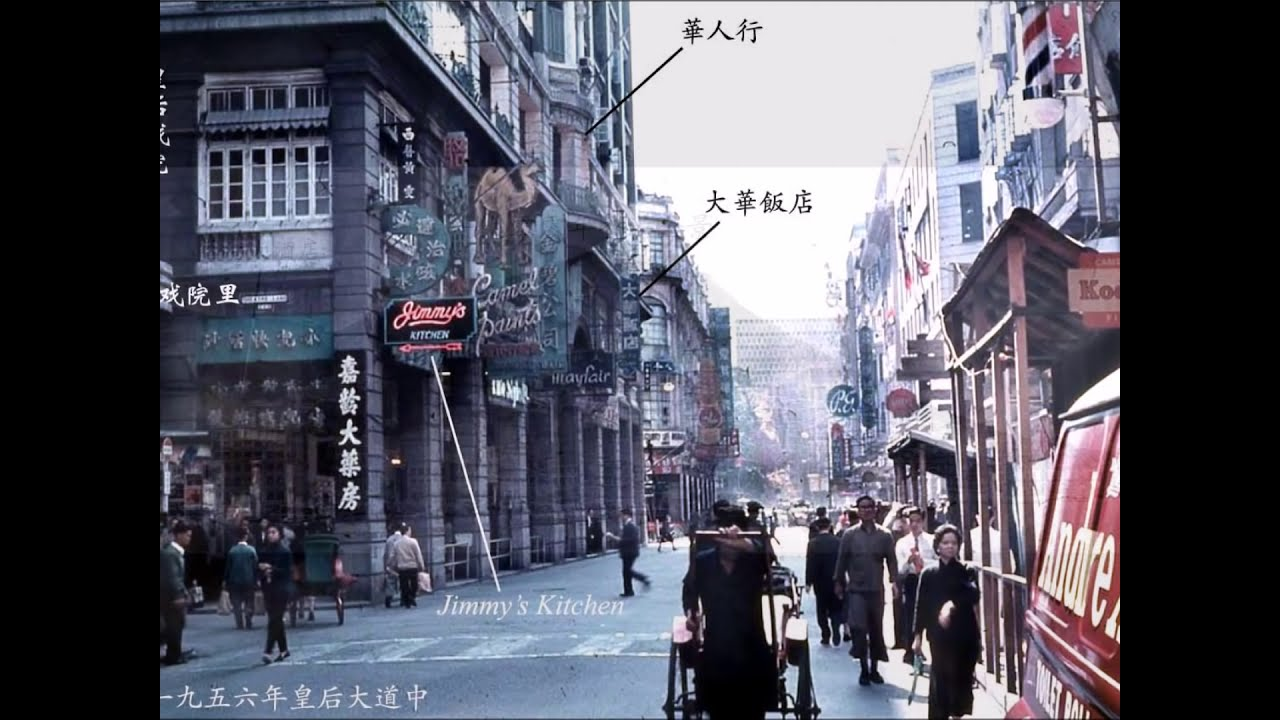 Old Hong Kong 你還記得嗎? - YouTube