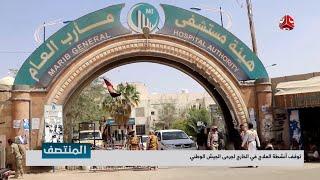 توقف أنشطة العلاج في الخارج لجرحى الجيش الوطني