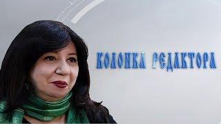 """Выпуск 13. Видеоколонка журнала РЯЛА: """"Колонка редактора"""""""