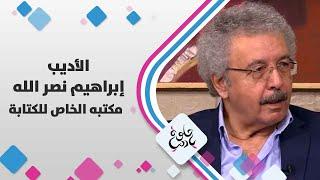 الأديب إبراهيم  نصر الله - مكتبه الخاص للكتابة