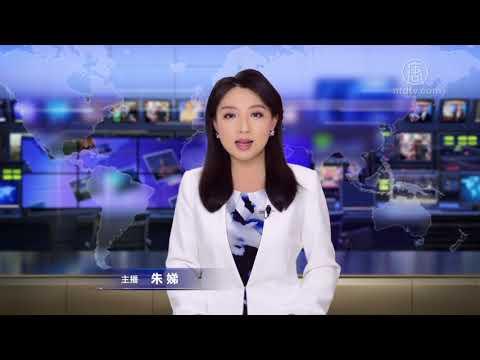 【环球直击】10月9日完整版(1)(19大_人脸辨识)