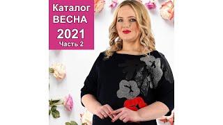 Одежда из Киргизии КАТАЛОГ ВЕСНА 2021 Часть 2