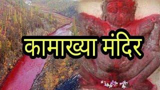kamakhya devi story in hindi || Kamakhya Temple Untold Mystery REVEALED
