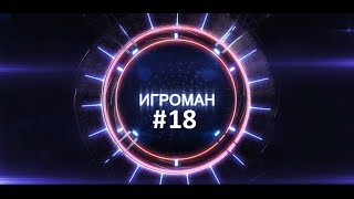 Игроман #18 Перенос GTA5, Как появляются машины в играх