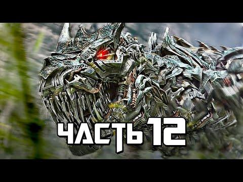 Transformers: Rise of the Dark Spark Прохождение - Часть 12 - ДИНОБОТЫ