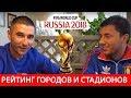 Международный рейтинг городов и стадионов России, которые примут ЧМ 2018