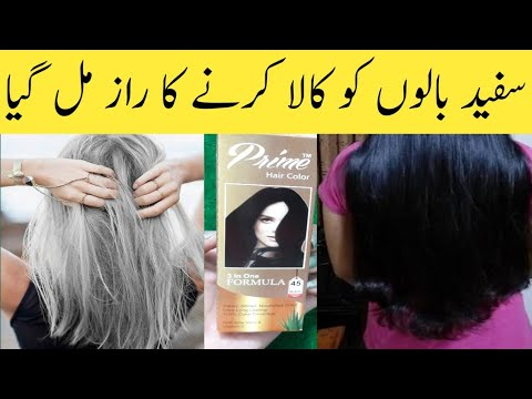 Gray Hair Coverage Formula.With Protein Vitamin C Aloe Vera.100% Color Coverage By Sanam . thumbnail