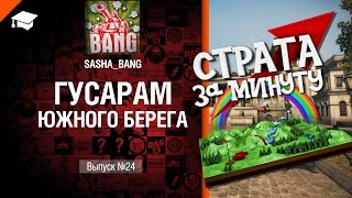 Страта за минуту: гусарам Южного Берега - от Sasha BANG [World of Tanks]