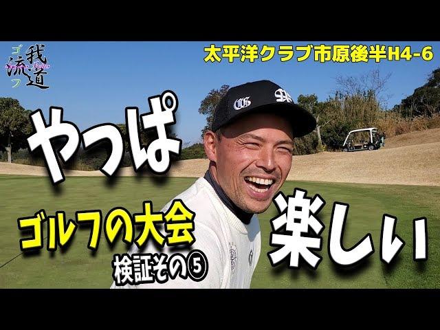 【ゴルフの大会予選検証⑤】やっぱりゴルフはショートゲーム!【太平洋クラブ市原後半H4-6】