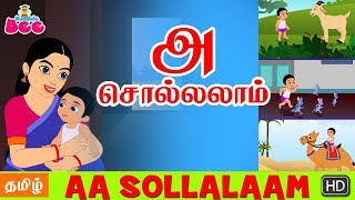 AA Sollalaam | Tamil Comptines pour Enfants | Animation 2D Comptines | Tamil Rimes